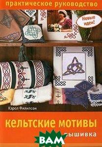 Купить Кельтские мотивы. Вышивка. Практическое руководство, НИОЛА-ПРЕСС, Кэрол Филипсон, 978-5-366-00314-8