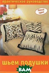 Купить Шьем подушки. Практическое руководство, НИОЛА-ПРЕСС, 978-5-366-00292-9