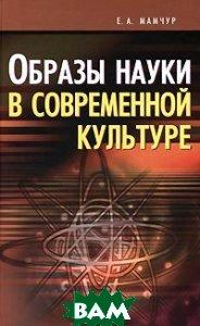 Купить Образы науки в современной культуре, Канон+РООИ Реабилитация, Е. А. Мамчур, 978-5-88373-151-7