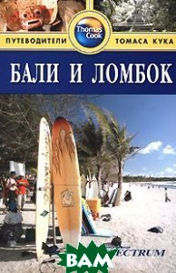 Купить Бали и Ломбок. Путеводитель, ФАИР, Элисон Лемер, Жерун ван Марли, 978-5-8183-1441-9