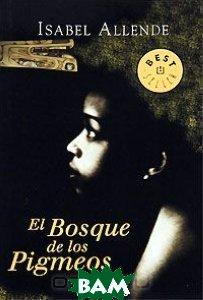 Купить El Bosque de los Pigmeos, Debolsillo, Isabel Allende, 978-84-9793-571-5