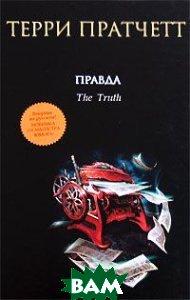 Купить Правда (изд. 2008 г. ), Эксмо, Домино, Терри Пратчетт, 978-5-699-28087-2