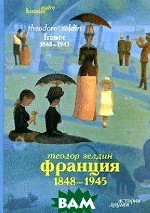 Купить Франция. 1848-1945, Издательство Уральского Университета, Теодор Зелдин, 5-7525-1150-X