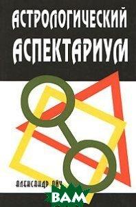 Купить Астрологический аспектариум, Профит Стайл, Александр Айч, 5-98857-113-1
