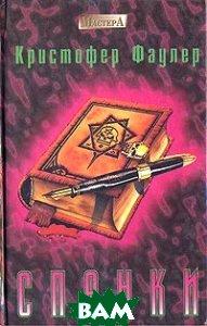 Купить Спанки (изд. 1994 г. ), ЦЕНТРПОЛИГРАФ, Кристофер Фаулер, 5-7001-0183-1