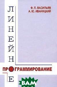 Купить Линейное программирование, Факториал Пресс, Ф. П. Васильев, А. Ю. Иваницкий, 978-5-88688-092-2