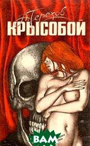 Купить Крысобой, Совершенно секретно, А. Терехов, 5-85275-104-9