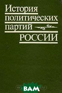 Купить История политических партий России, ВЫСШАЯ ШКОЛА, 5-06-003200-0