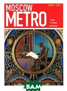 Moscow Metro. Guide