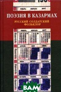 Поэзия в казармах. Русский солдатский фольклор