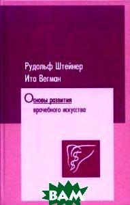 Купить Основы развития врачебного искусства, Деметра, Рудольф Штейнер, Ита Вегман, 978-5-94459-017-6