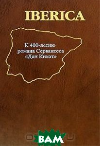 Iberica. К 400-летию романа Сервантеса Дон Кихот