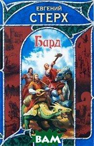 Купить Бард (изд. 2008 г. ), АСТ, АСТ Москва, Евгений Стерх, 978-5-9713-8176-1