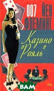 Купить Казино Рояль, ЭКСМО, Йен Флеминг, 978-5-699-28318-7