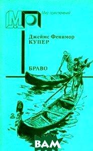 Купить Браво (изд. 1992 г. ), Пресса, Джеймс Фенимор Купер, 5-253-00516-1