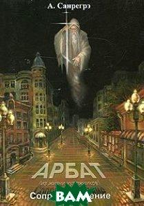 Арбат. Часть 1. Соприкосновение, Фолиум, А. Санрегрэ, 5-93881-057-4  - купить со скидкой