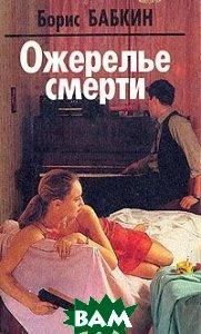 Купить Ожерелье смерти. Книга 1, Фолио-Пресс, Борис Бабкин, 5-7627-0015-1