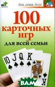 Купить 100 карточных игр для всей семьи, Харвест, 978-985-16-4623-0