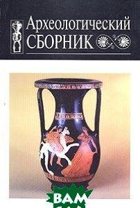 Археологический сборник, ГИМ, 5-89076-007-6  - купить со скидкой