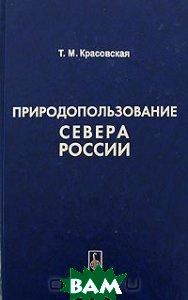Купить Природопользование Севера России, ЛКИ, Т. М. Красовская, 978-5-382-00655-0