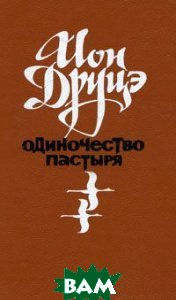 Купить Одиночество пастыря, Советский писатель. Москва, Ион Друцэ, 5-265-00468-8