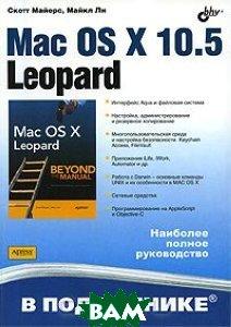 Купить Mac OS X 10.5 Leopard, БХВ-Петербург, Скотт Майерс, Майкл Ли, 978-1-59059-837-5