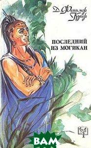 Купить Последний из могикан, Совэкспорткнига, Д. Фенимор Купер, 5-85844-014-2