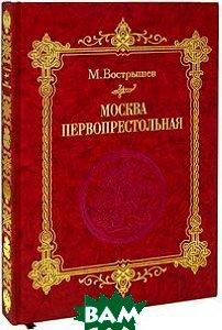 Купить Москва Первопрестольная (подарочное издание), Пан пресс, М. Вострышев, 978-5-9680-0060-6
