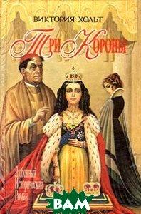 Купить Три короны, Сантакс-Пресс, Виктория Хольт, 5-87455-051-8