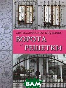 Купить Металлическое кружево. Ворота и решетки, НИОЛА-ПРЕСС, 978-5-366-00281-3