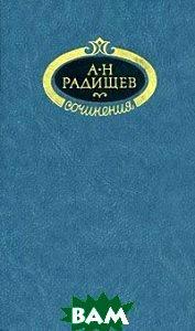 Купить А. Н. Радищев. Сочинения, Художественная литература. Москва, 5-280-00080-9