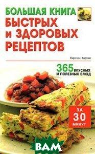 Купить Большая книга быстрых и здоровых рецептов. 365 вкусных и полезных блюд, ФАИР, Кирстен Хартвиг, 9-781844-830749