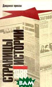 Страницы истории. Июль - декабрь 1988