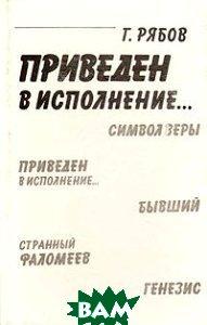 Купить Приведен в исполнение..., Советский писатель. Москва, Г. Рябов, 5-265-00631-1