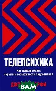 Телепсихика - 2 издание
