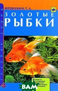 Купить Золотые рыбки. Породы. Содержание. Разведение. Профилактика заболеваний, Аквариум-Принт, Т. А. Вершинина, 978-5-9934-0060-0