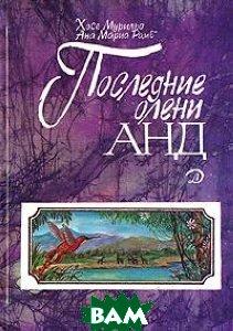 Купить Последние олени Анд, Детская литература. Москва, Хосе Мурильо, Ана Мариа Рамб, 5-08-000802-4