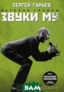 Купить История группы Звуки Му, АМФОРА, Сергей Гурьев, 978-5-367-00765-7