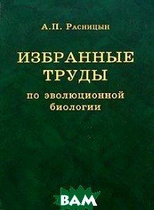 Купить Избранные труды по эволюционной биологии, КМК, А. П. Расницын, 978-5-87317-243-6
