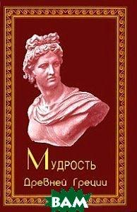 Купить Мудрость Древней Греции, Паритет, 978-5-93437-291-1