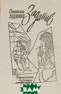 Задание (изд. 1988 г. )