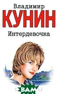 Интердевочка, АСТ, Владимир Кунин, 978-5-271-42243-0  - купить со скидкой