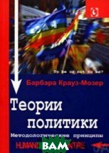 Купить Теории политики. Методологические принципы, Гуманитарный центр, Барбара Крауз-Мозер, 978-966-8324-48-2