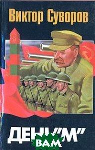 День `М`. Когда началась Вторая мировая война?