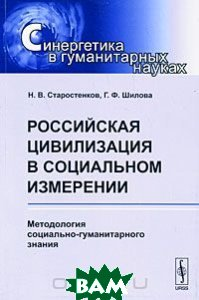 Российская цивилизация в социальном измерении. Методология социально-гуманитарного знания