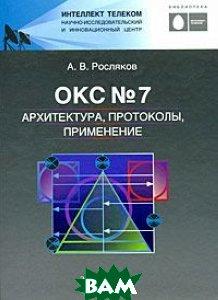 Окс 7. Архитектура, протоколы, применение