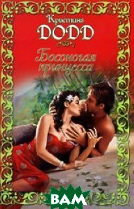 Купить Босоногая принцесса, АСТ, АСТ Москва, Кристина Додд, 978-5-9713-8545-5
