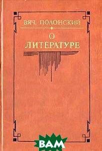 Купить О литературе, Советский писатель. Москва, Вяч. Полонский, 5-265-00405-X