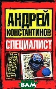 Купить Специалист, АСТ, Астрель-СПб, Андрей Константинов, 978-5-17-053074-8