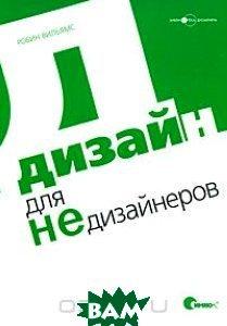 Купить Дизайн для недизайнеров, СИМВОЛ-ПЛЮС, Робин Вильямс, 978-5-93286-116-5